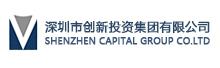 深圳创新投资集团